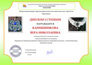 ДИПЛОМ I СТЕПЕНИ II Всероссийский конкурс творческих работ получателей социальных услуг старше 18 лет «Мира Творец» НАГРАЖДАЕТСЯ КАПИШНИКОВА ВЕРА НИКОЛАЕВНА