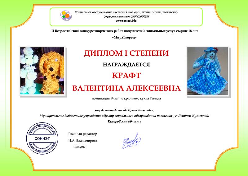 ДИПЛОМ I СТЕПЕНИ II Всероссийский конкурс творческих работ получателей социальных услуг старше 18 лет «Мира Творец» НАГРАЖДАЕТСЯ КРАФТ ВАЛЕНТИНА АЛЕКСЕЕВНА