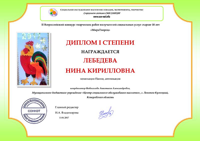 ДИПЛОМ I СТЕПЕНИ II Всероссийский конкурс творческих работ получателей социальных услуг старше 18 лет «Мира Творец» НАГРАЖДАЕТСЯ ЛЕБЕДЕВА НИНА КИРИЛЛОВНА