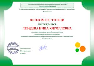 ДИПЛОМ III СТЕПЕНИ II Всероссийский конкурс творческих работ получателей социальных услуг старше 18 лет «Мира Творец» НАГРАЖДАЕТСЯ ЛЕБЕДЕВА НИНА КИРИЛЛОВНА