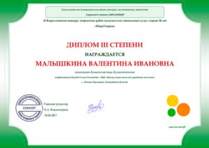 ДИПЛОМ III СТЕПЕНИ II Всероссийский конкурс творческих работ получателей социальных услуг старше 18 лет «Мира Творец» НАГРАЖДАЕТСЯ МАЛЫШКИНА ВАЛЕНТИНА ИВАНОВНА