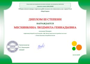 ДИПЛОМ III СТЕПЕНИ II Всероссийский конкурс творческих работ получателей социальных услуг старше 18 лет «Мира Творец» НАГРАЖДАЕТСЯ МЕСНЯНКИНА ЛЮДМИЛА ГЕННАДЬЕВНА