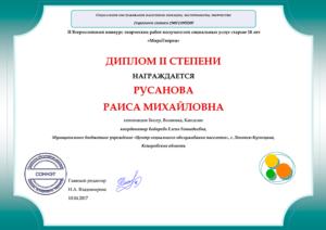ДИПЛОМ II СТЕПЕНИ II Всероссийский конкурс творческих работ получателей социальных услуг старше 18 лет «Мира Творец» НАГРАЖДАЕТСЯ РУСАНОВА РАИСА МИХАЙЛОВНА