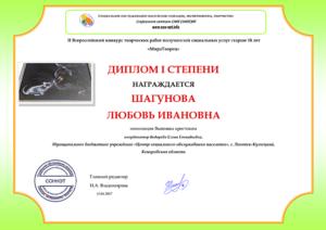 ДИПЛОМ I СТЕПЕНИ II Всероссийский конкурс творческих работ получателей социальных услуг старше 18 лет «Мира Творец» НАГРАЖДАЕТСЯ ШАГУНОВА ЛЮБОВЬ ИВАНОВНА