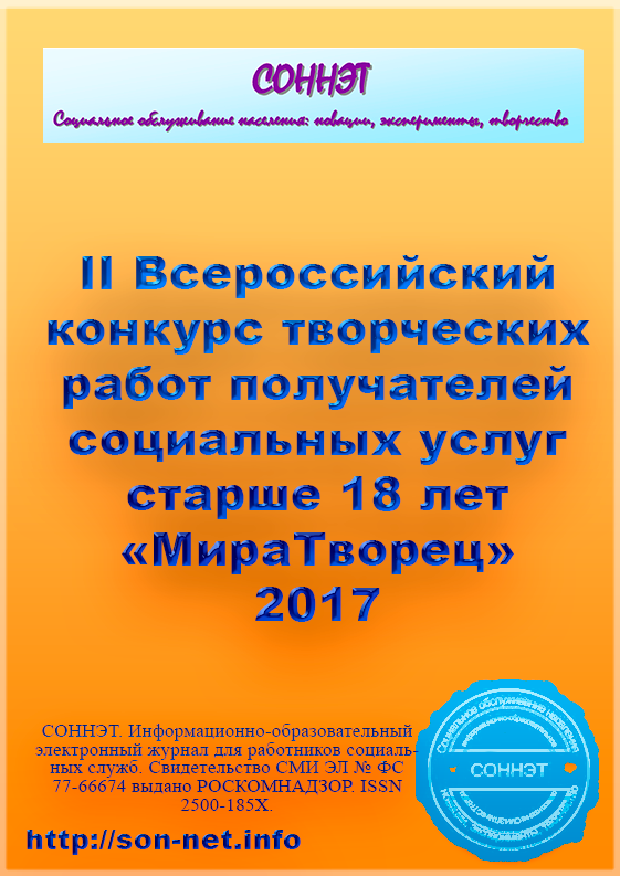 II Всероссийский конкурс творческих работ получателей социальных услуг старше 18 лет «МираТворец» 2017