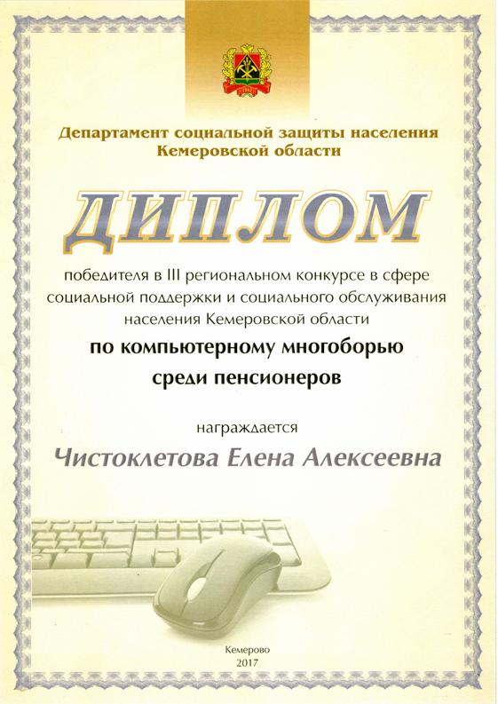 Диплом победителя в III региональном конкурсе в сфере социальной поддержки и социального обслуживания населения Кемеровской области по компьютерному многоборью среди пенсионеров