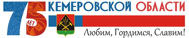 75 Лет Кемеровской области