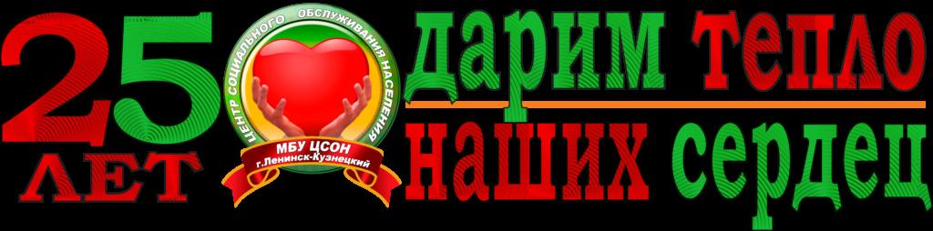 Юбилей 25 лет МБУ ЦСОН Ленинск-Кузнецкий