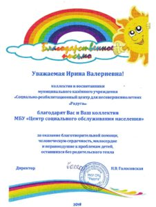 МКУ СРЦ Радуга благодарственное письмо ЦСОН