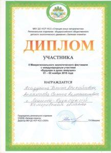 Диплом участника II Межрегионального экологического фестиваля «Будущее в руках живущих»