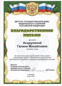 Благодарственное письмо депутата Государственной Думы Федерального Собрания РФ за вклад в дело охраны окружающей среды и экологической безопасности Кузбасса