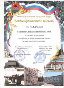 Благодарственное письмо главы Ленинск-Кузнецкого городского округа за участие в волонтерском движении города