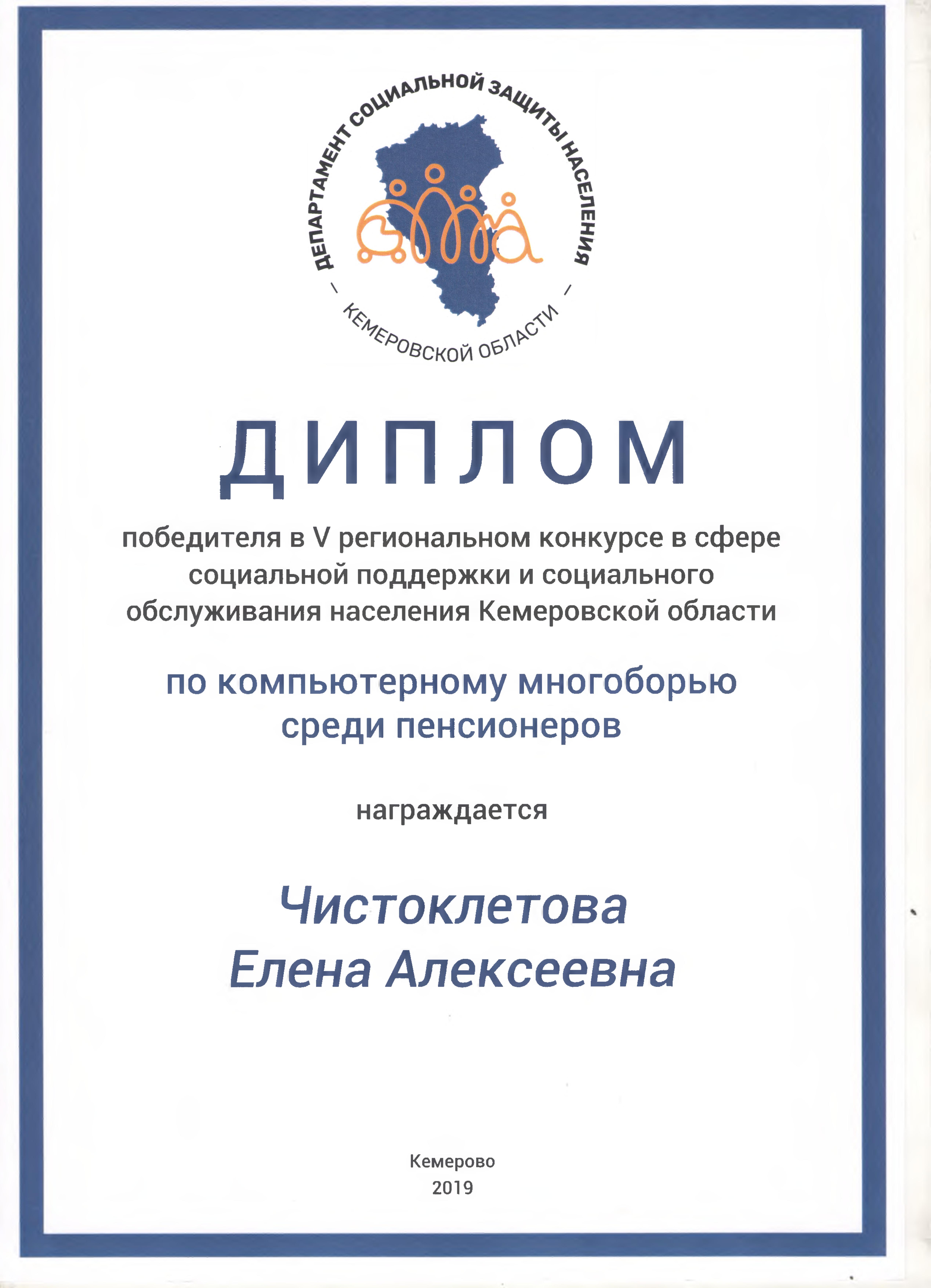 ДИПЛОМ Чистоклетовой Е.А.