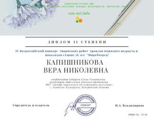 ДИПЛОМ II СТЕПЕНИ IV Всероссийский конкурс творческих работ получателей социальных услуг старше 18 лет «Мира Творец» НАГРАЖДАЕТСЯ КАПИШНИКОВА ВЕРА НИКОЛАЕВНА