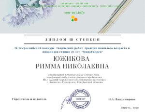 ДИПЛОМ III СТЕПЕНИ IV Всероссийский конкурс творческих работ получателей социальных услуг старше 18 лет «Мира Творец» НАГРАЖДАЕТСЯ ЮЖИКОВА РИММА НИКОЛАЕВНА