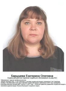 Барышева Екатерина Олеговна