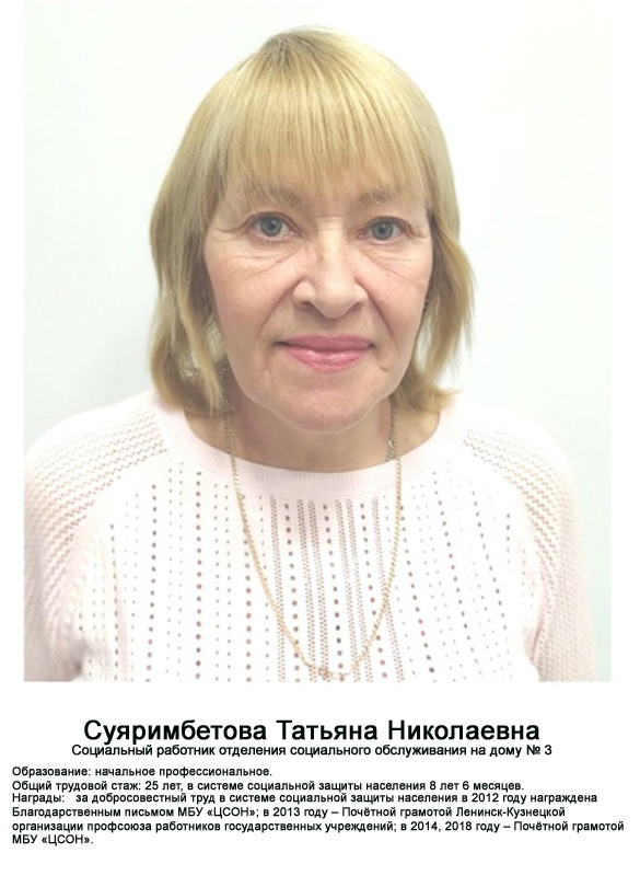 Суяримбетова Татьяна Николаевна