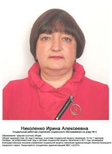 Николенко Ирина Алексеевна
