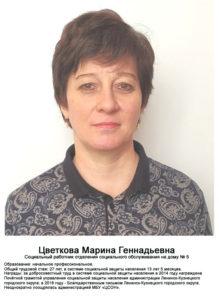 Цветкова Марина Геннадьевна