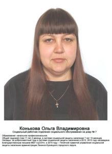 Конькова Ольга Владимировна