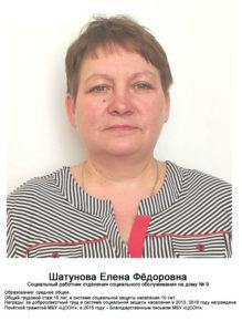 Шатунова Елена Федоровна