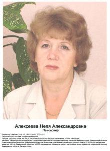 Алексеева Неля Александровна
