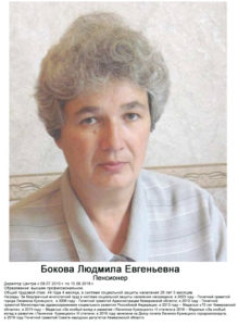 Бокова Людмила Евгеньевна