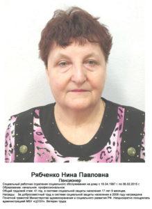 Рябченко Нина Павловна