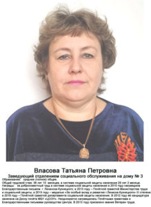Власова Татьяна Петровна