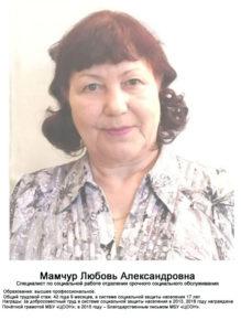 Мамчур Любовь Александровна