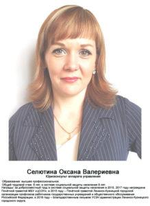 Селютина Оксана Валериевна