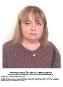 Коновалова Татьяна Николаевна