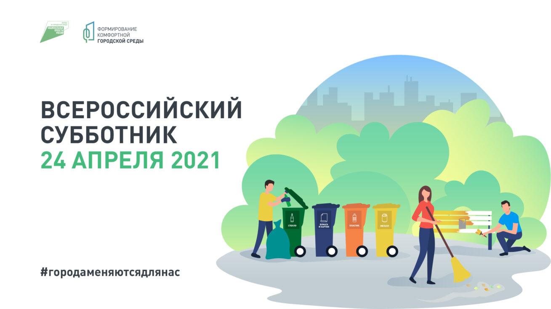 Всероссийский субботник 24 апреля 2021