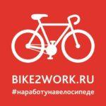 Ежегодная Всероссийская акция «На работу на велосипеде»