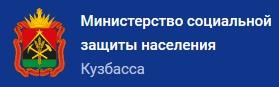 Министерство социальной защиты населения Кузбасса