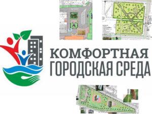 «Парк Здоровья» г.Ленинск-Кузнецкий
