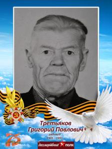 Бессмертный полк Третьяков ГП