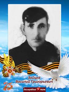 Бессмертный полк Зайцев_ВГ