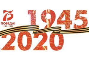 1945-2020