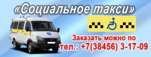 Заказать социальное такси по тел.: 8(38456)-31709, г.Ленинск-Кузнецкий