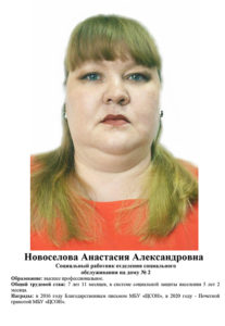 Новоселова