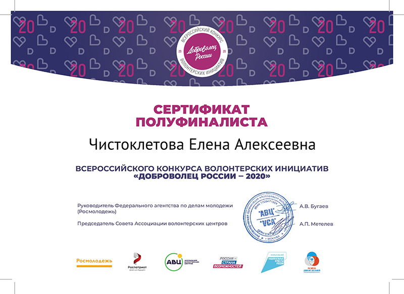 Сертификат_Чистоклетова ЕА