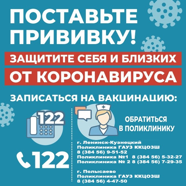 Поставьте прививку от КОРОНОВИРУСА 2021