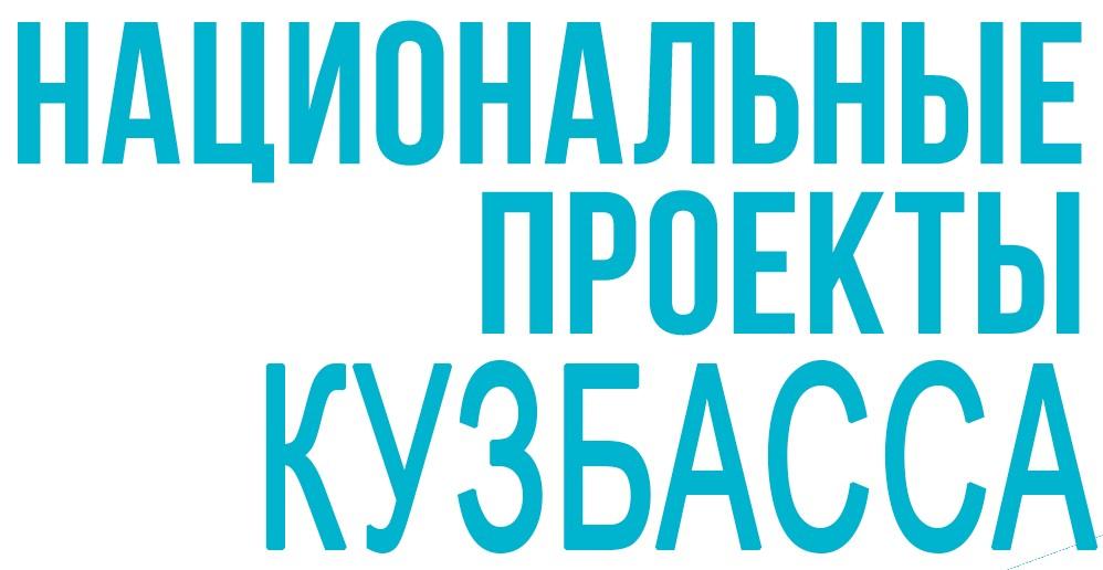 Национальные проекты в Кузбассе