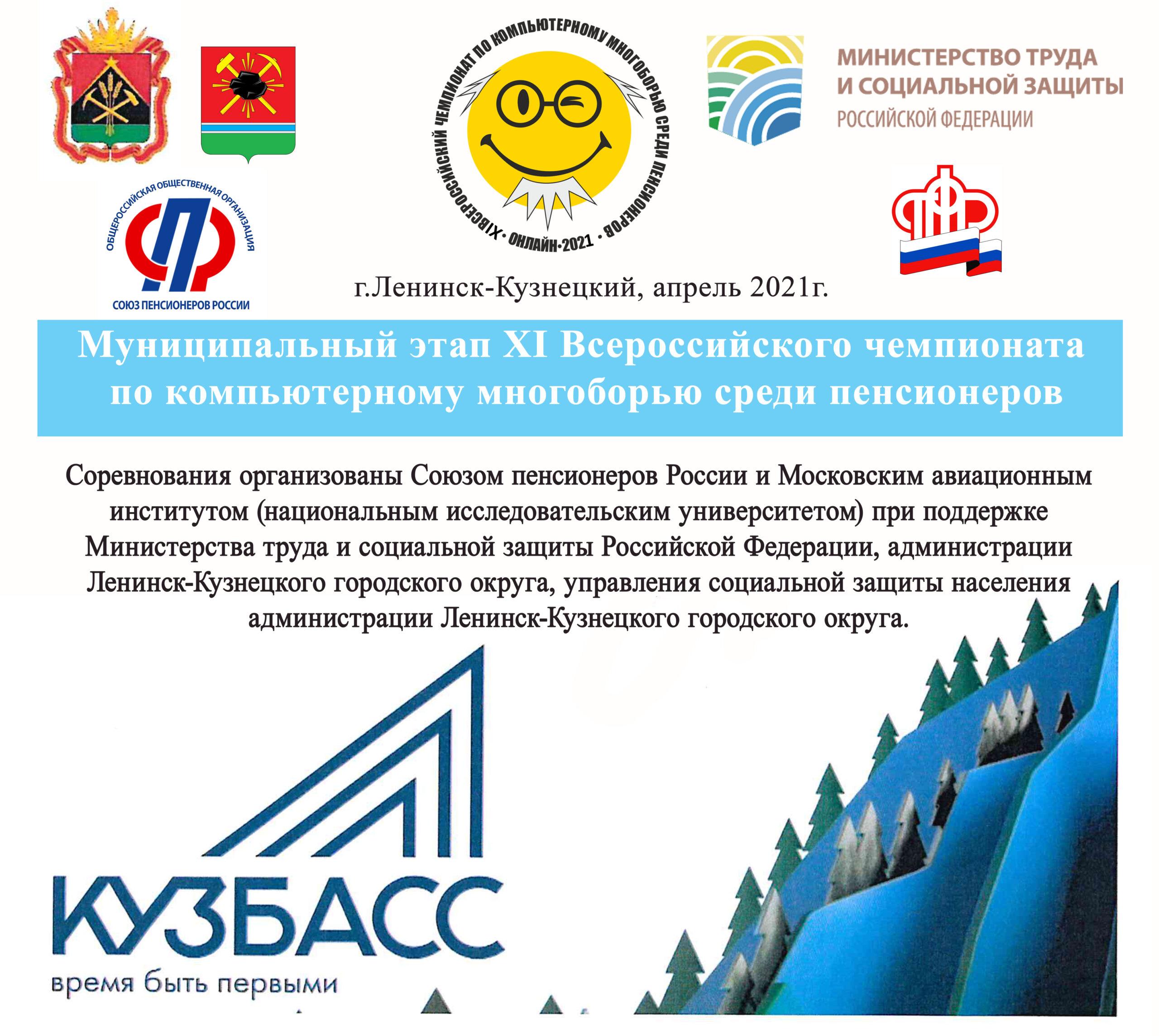 Муниципальный этап ХI Всероссийского чемпионата по компьютерному многоборью среди пенсионеров