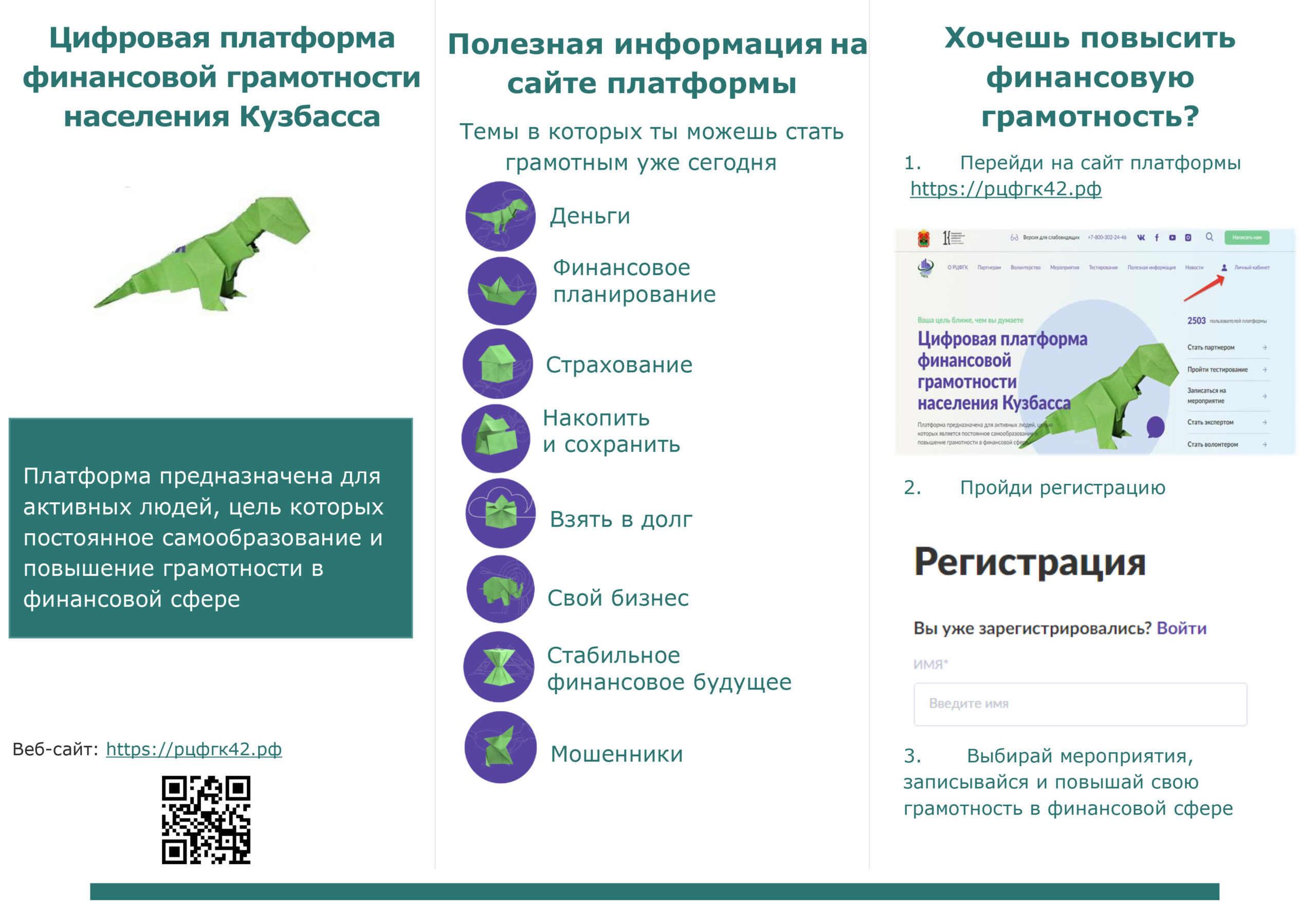 Буклет РЦФГК