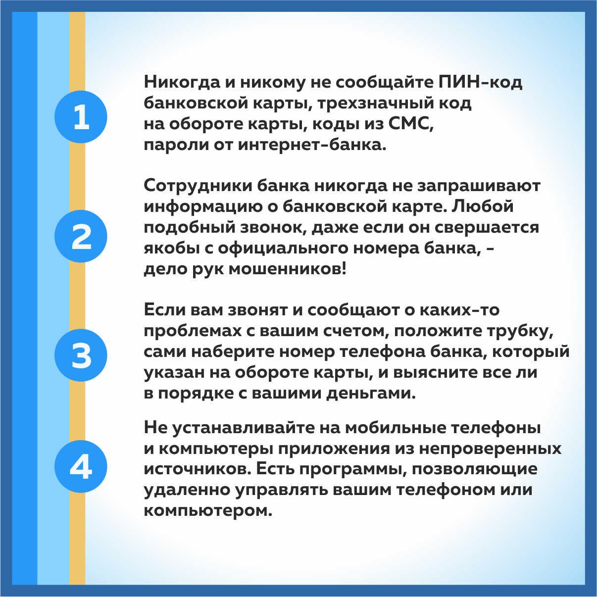 ПРОКУРАТУРА КЕМЕРОВСКОЙ ОБЛАСТИ – КУЗБАССА предупреждает Никогда и никому не сообщайте данные банковской карты